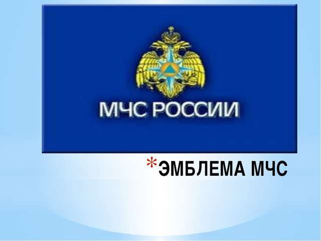 ЭМБЛЕМА МЧС