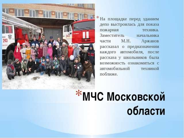 МЧС Московской области На площадке перед зданием депо выстроилась для показа...
