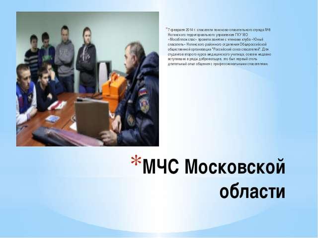 МЧС Московской области 7 февраля 2014 г. спасатели поисково-спасательного отр...