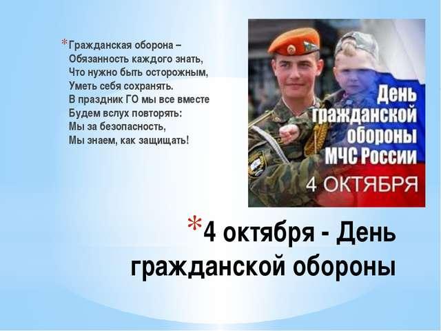 4 октября - День гражданской обороны Гражданская оборона – Обязанность каждог...