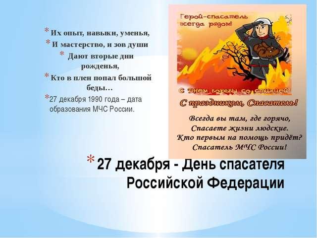 27 декабря - День спасателя Российской Федерации Их опыт, навыки, уменья, И м...