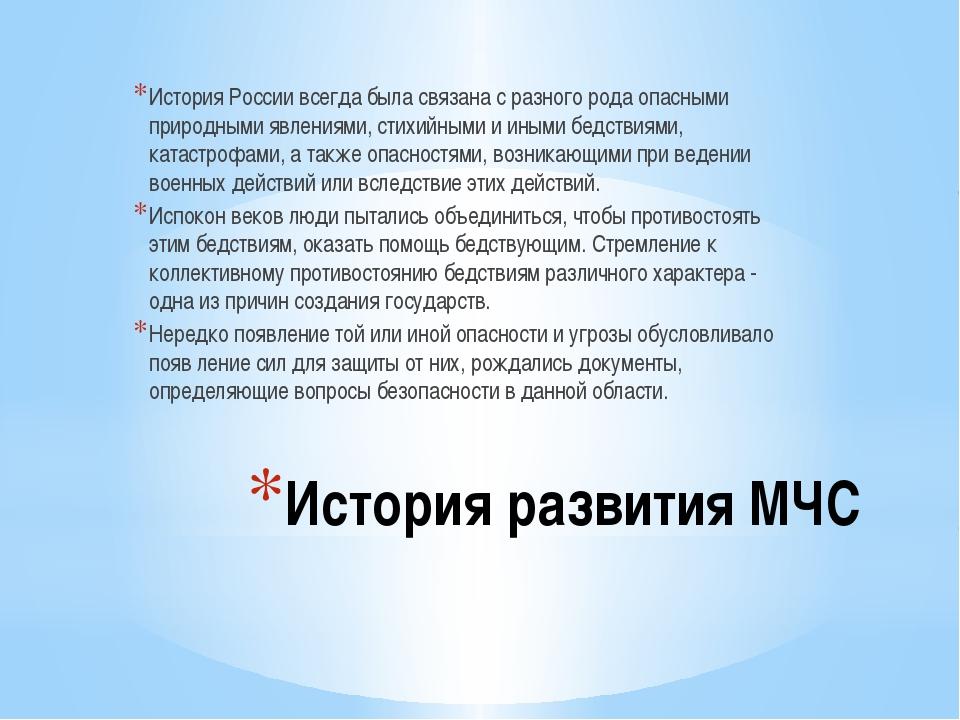 История развития МЧС История России всегда была связана с разного рода опасны...