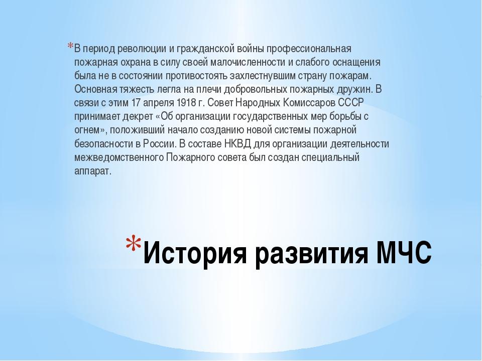 История развития МЧС В период революции и гражданской войны профессиональная...
