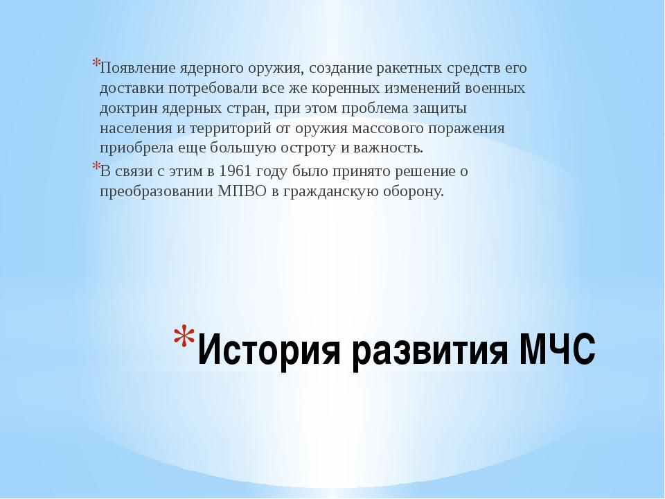 История развития МЧС Появление ядерного оружия, создание ракетных средств его...