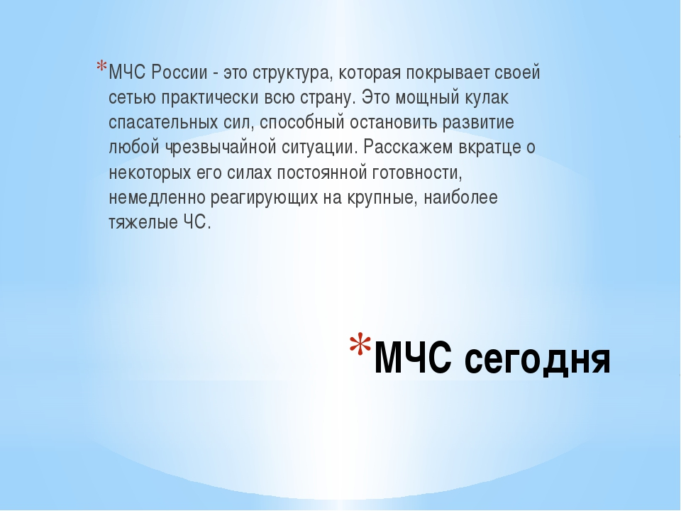 МЧС сегодня МЧС России - это структура, которая покрывает своей сетью практич...