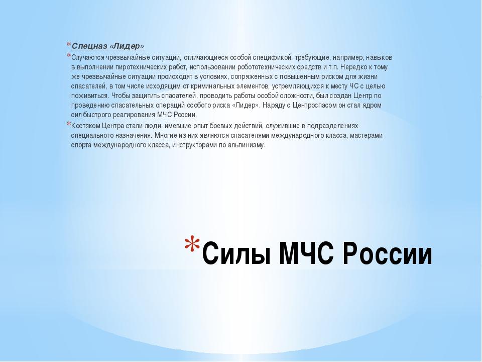 Силы МЧС России Спецназ «Лидер» Случаются чрезвычайные ситуации, отличающиес...