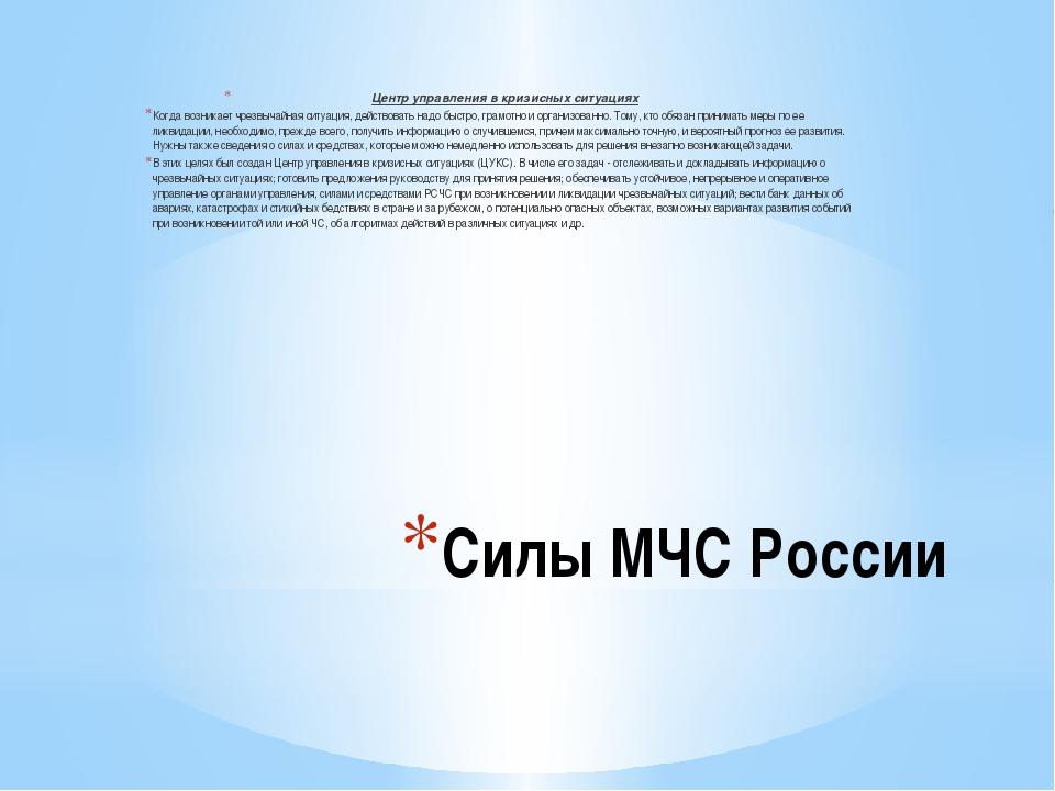 Силы МЧС России Центр управления в кризисных ситуациях Когда возникает чрезв...