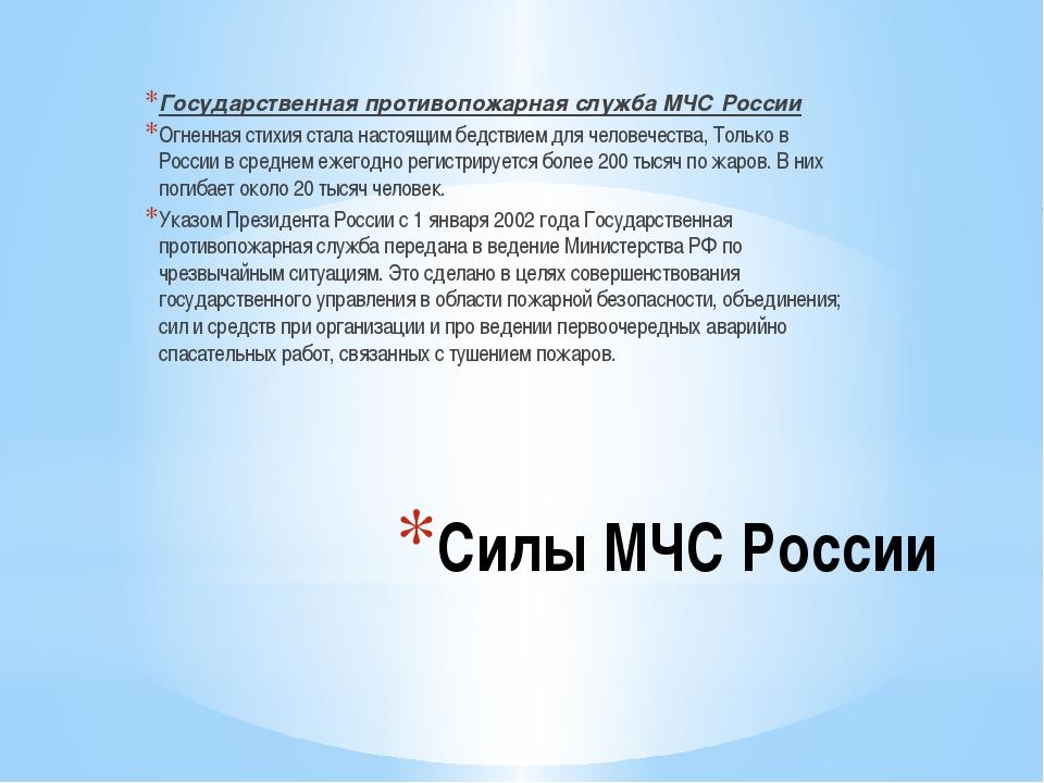 Силы МЧС России Государственная противопожарная служба МЧС России Огненная с...