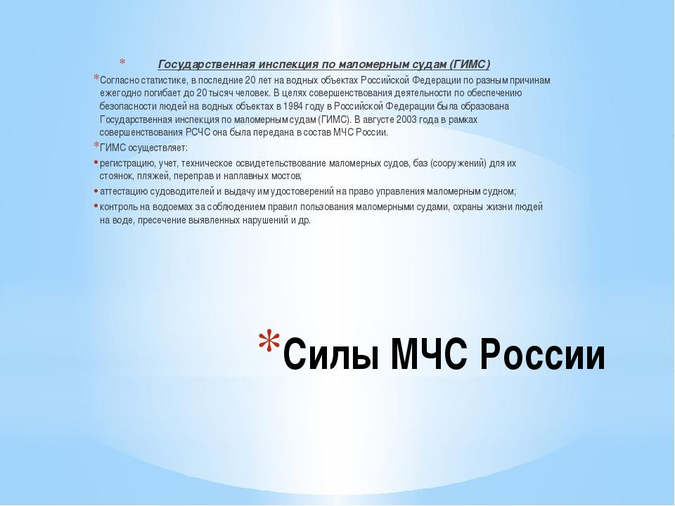 Силы МЧС России Государственная инспекция по маломерным судам (ГИМС) Согласн...