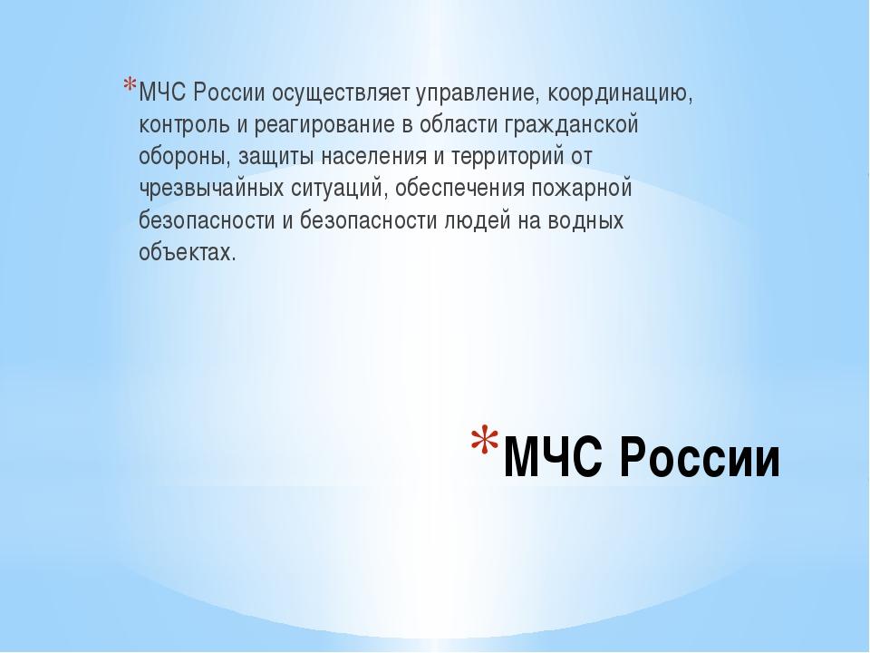 МЧС России МЧС России осуществляет управление, координацию, контроль и реагир...