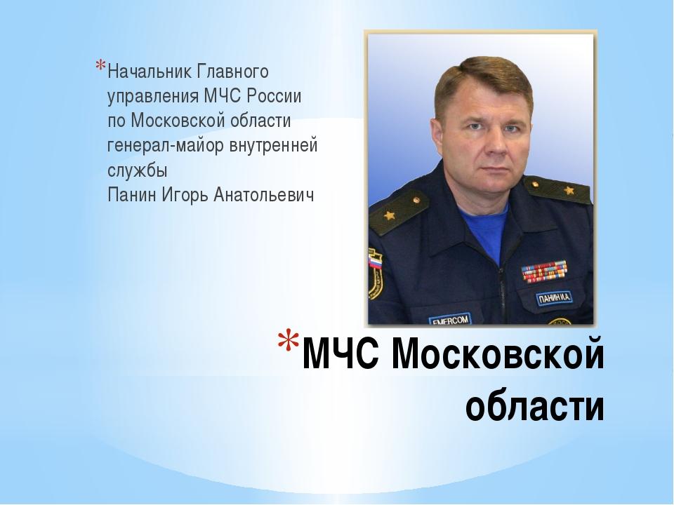 МЧС Московской области Начальник Главного управления МЧС России по Московской...