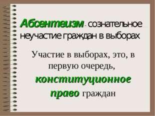Абсентеизм – сознательное неучастие граждан в выборах Участие в выборах, это,