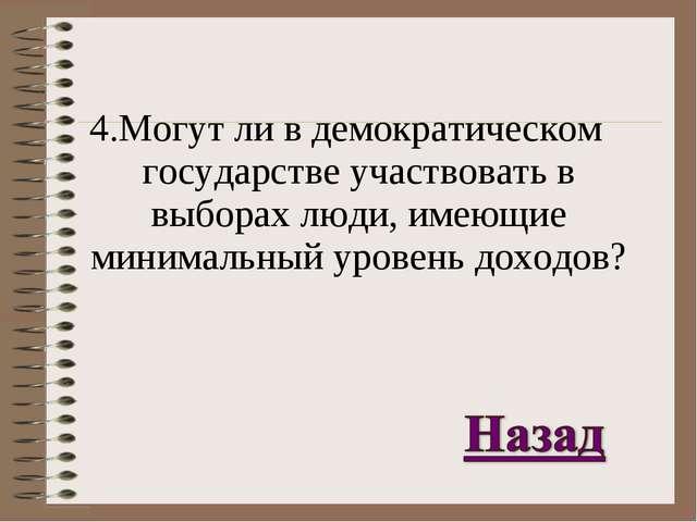 4.Могут ли в демократическом государстве участвовать в выборах люди, имеющие...