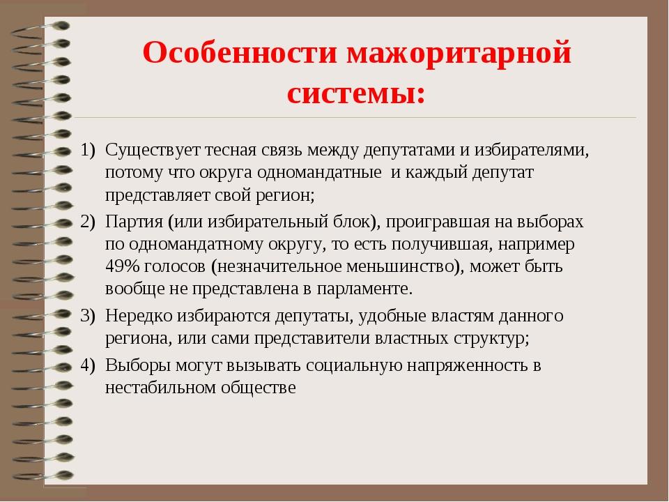 Особенности мажоритарной системы: Существует тесная связь между депутатами и...