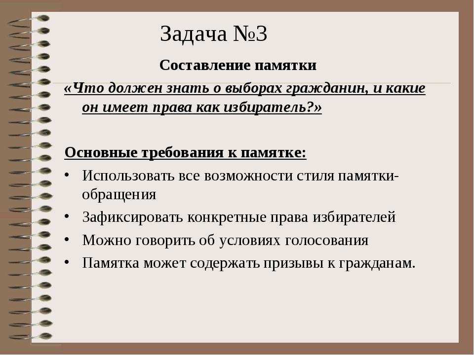 Составление памятки «Что должен знать о выборах гражданин, и какие он имее...