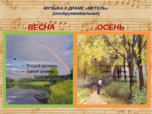 МУЗЫКА К ДРАМЕ «МЕТЕЛЬ» (инструментальная) ВЕСНА ОСЕНЬ