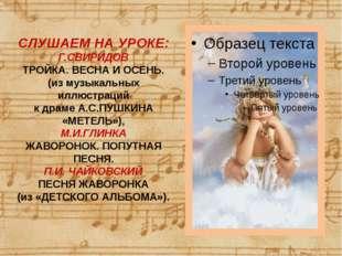 СЛУШАЕМ НА УРОКЕ: Г.СВИРИДОВ ТРОЙКА. ВЕСНА И ОСЕНЬ. (из музыкальных иллюстрац