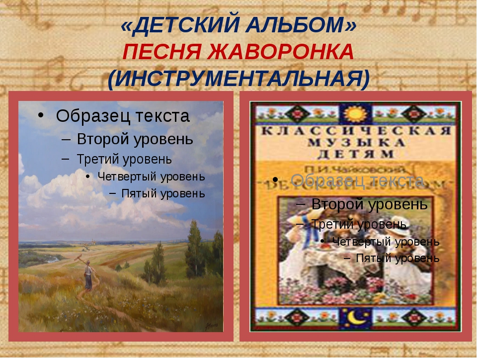 «ДЕТСКИЙ АЛЬБОМ» ПЕСНЯ ЖАВОРОНКА (ИНСТРУМЕНТАЛЬНАЯ)
