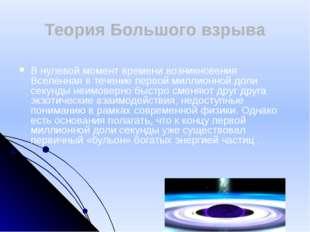 Теория Большого взрыва В нулевой момент времени возникновения Вселенная в теч