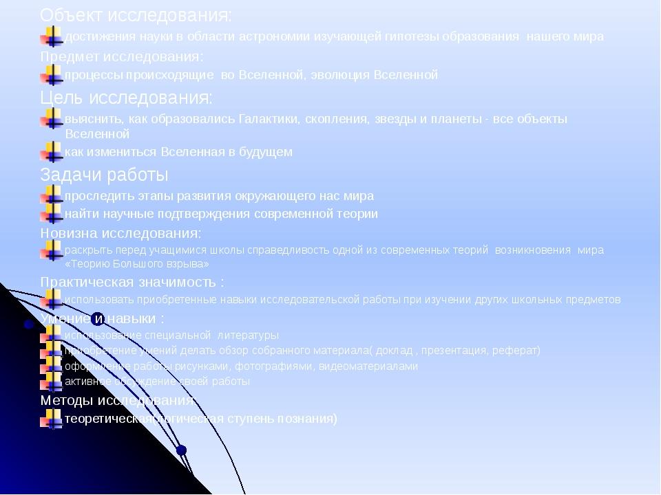 Объект исследования: достижения науки в области астрономии изучающей гипотезы...