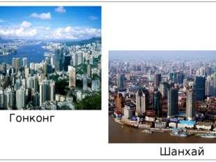 Шанхай Гонконг