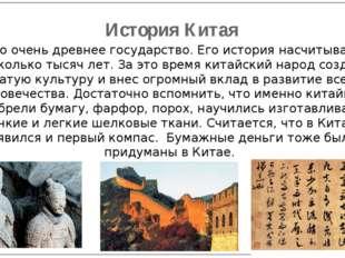 История Китая Это очень древнее государство. Его история насчитывает нескольк