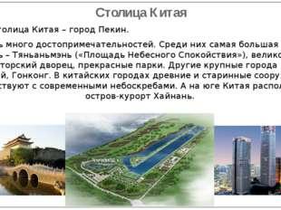 Столица Китая Столица Китая – город Пекин. Здесь много достопримечательностей