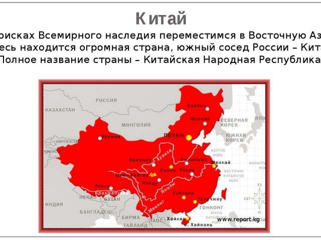 Китай В поисках Всемирного наследия переместимся в Восточную Азию. Здесь нахо...