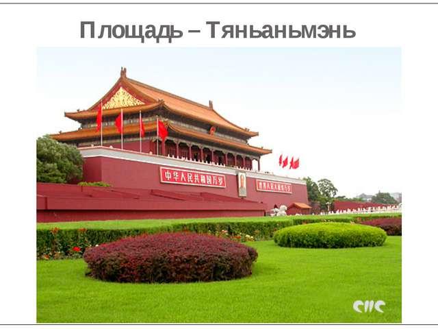 Площадь – Тяньаньмэнь