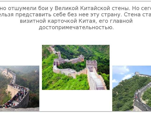 Давно отшумели бои у Великой Китайской стены. Но сегодня нельзя представить с...