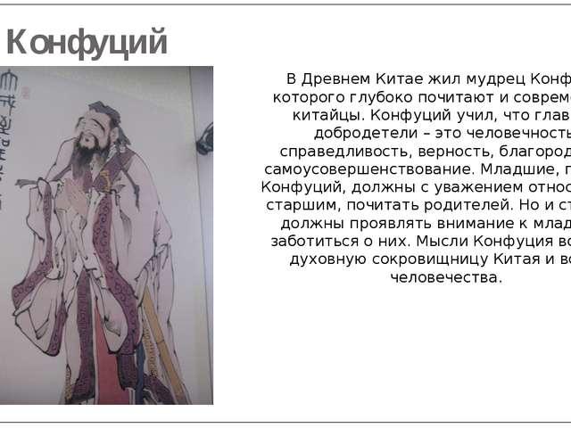 Конфуций В Древнем Китае жил мудрец Конфуций, которого глубоко почитают и сов...