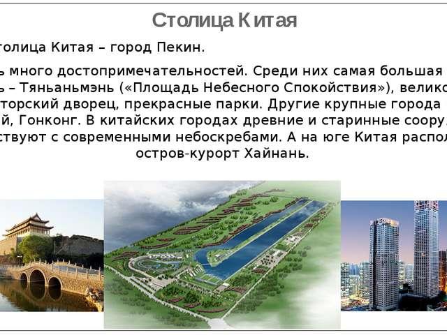 Столица Китая Столица Китая – город Пекин. Здесь много достопримечательностей...