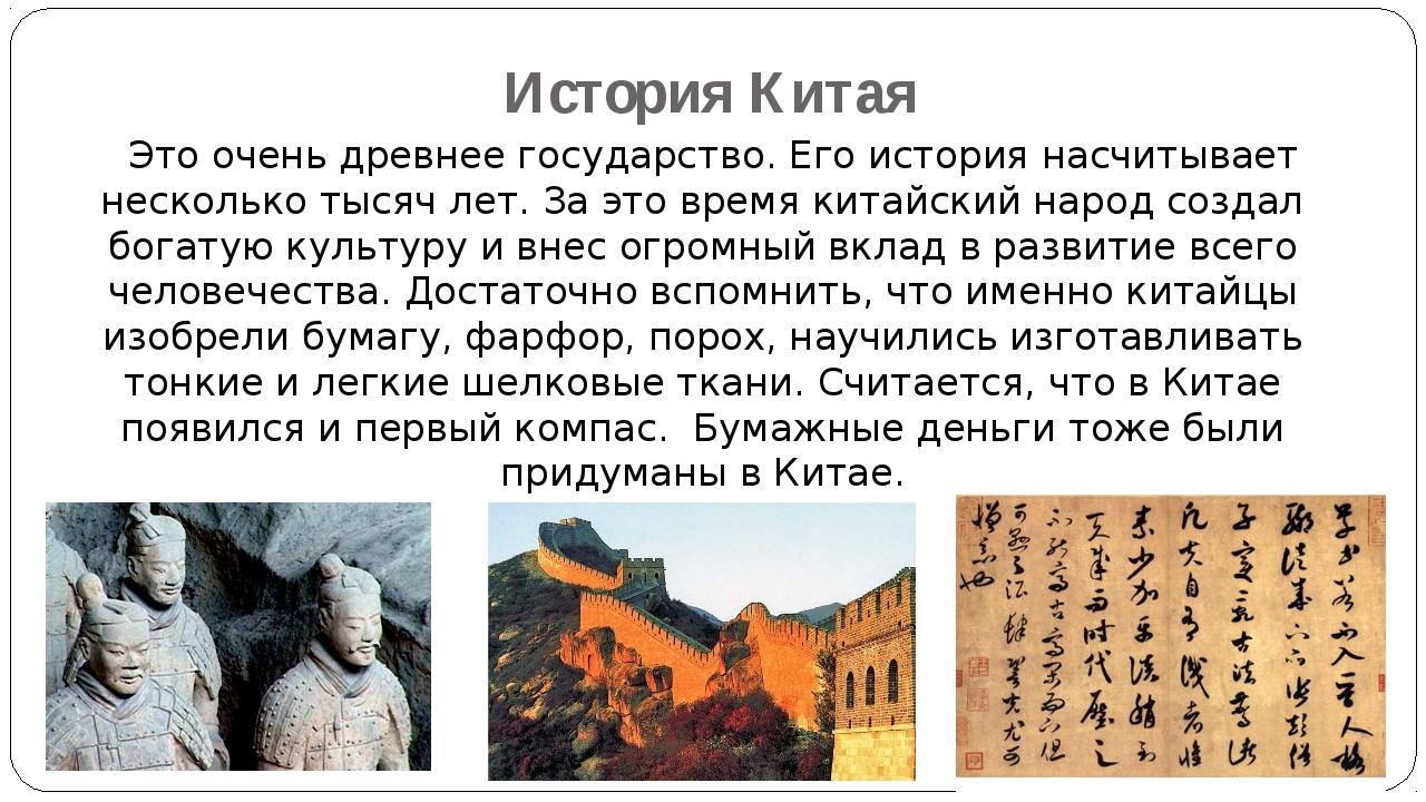 История Китая Это очень древнее государство. Его история насчитывает нескольк...