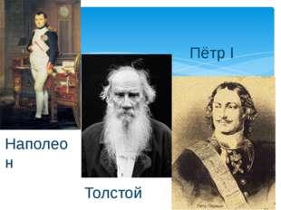Наполеон Толстой Пётр I