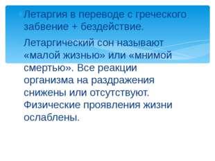 Летаргия в переводе с греческого забвение + бездействие. Летаргический сон на