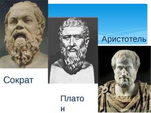 Сократ Платон Аристотель