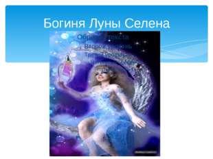 Богиня Луны Селена