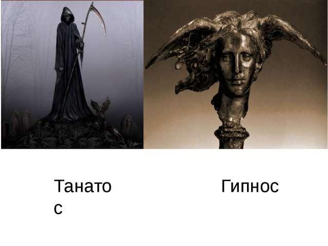 Танатос Гипнос
