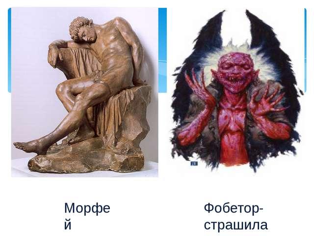 Морфей Фобетор-страшила