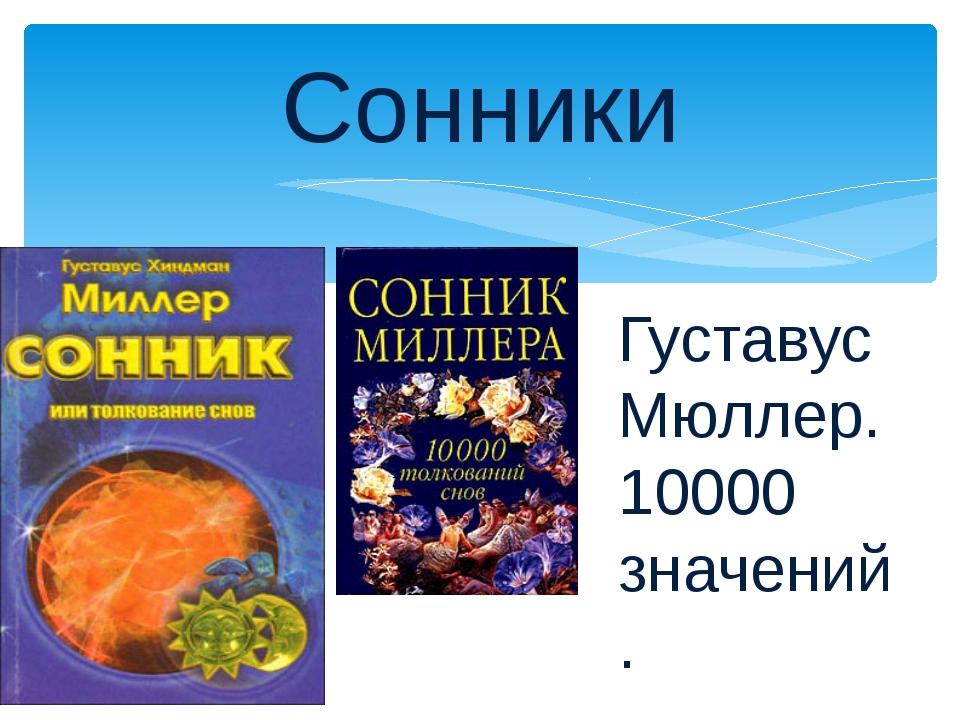 Сонники Густавус Мюллер. 10000 значений.