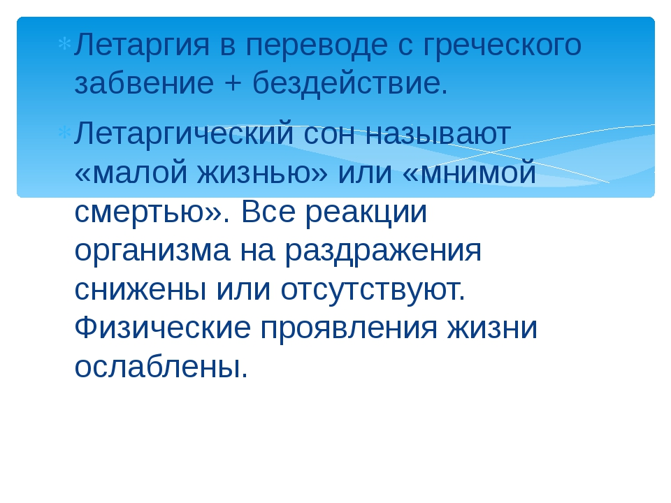 Летаргия в переводе с греческого забвение + бездействие. Летаргический сон на...