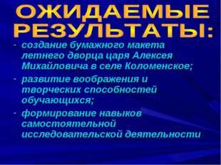 создание бумажного макета летнего дворца царя Алексея Михайловича в селе Коло