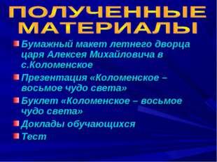 Бумажный макет летнего дворца царя Алексея Михайловича в с.Коломенское Презен
