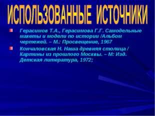Герасимов Т.А., Герасимова Г.Г. Самодельные макеты и модели по истории /Альбо