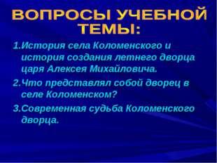 1.История села Коломенского и история создания летнего дворца царя Алексея Ми