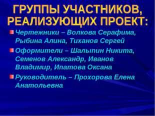 Чертежники – Волкова Серафима, Рыбина Алина, Тиханов Сергей Оформители – Шалы