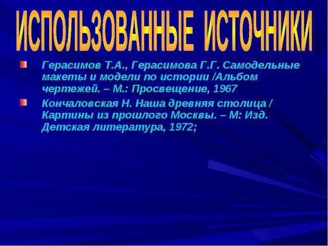 Герасимов Т.А., Герасимова Г.Г. Самодельные макеты и модели по истории /Альбо...