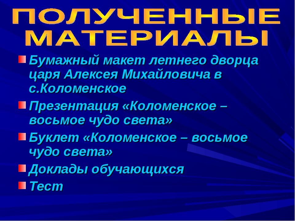 Бумажный макет летнего дворца царя Алексея Михайловича в с.Коломенское Презен...