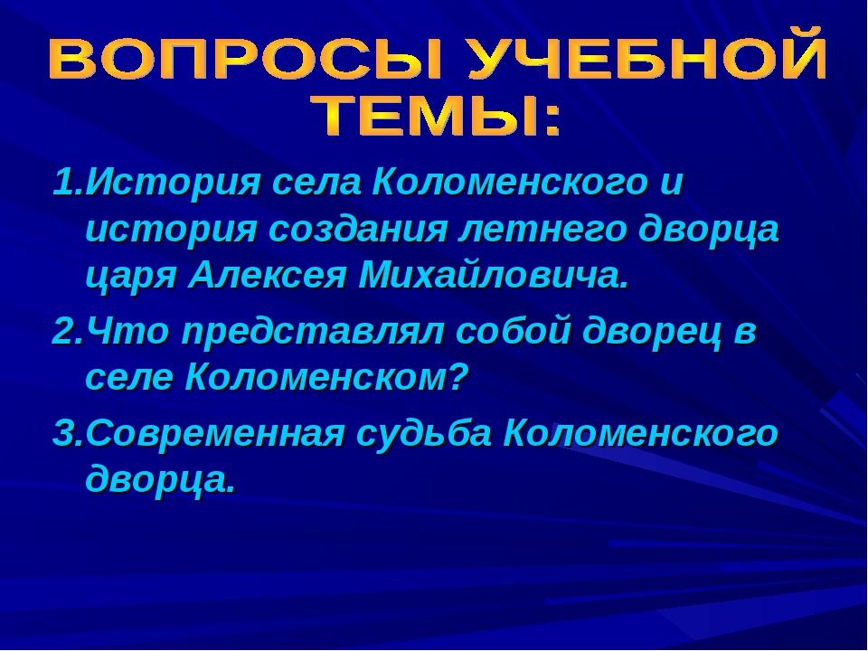 1.История села Коломенского и история создания летнего дворца царя Алексея Ми...