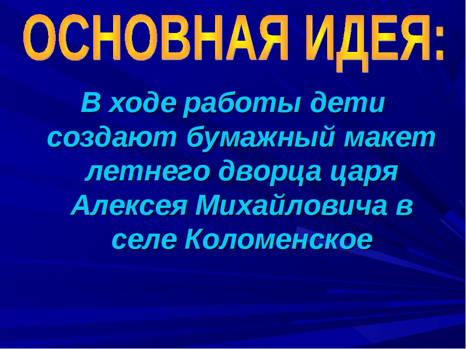В ходе работы дети создают бумажный макет летнего дворца царя Алексея Михайло...